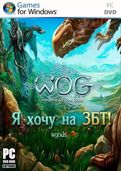 ������ ����� / Weapons of the Gods (2011) PC