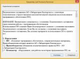 Kaspersky Lab Products Remover 1.0.1266 [Ru]