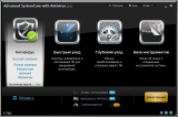 Advanced SystemCare Pro 5.4.0.257 + Advanced SystemCare with Antivirus 2013 5.5.3.270 (2012) PC
