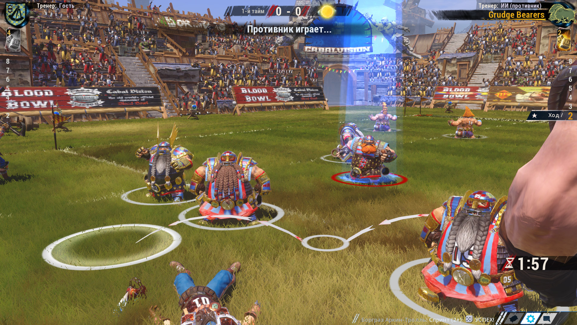 Blood Bowl 2 (2015) PC - Скриншот 1