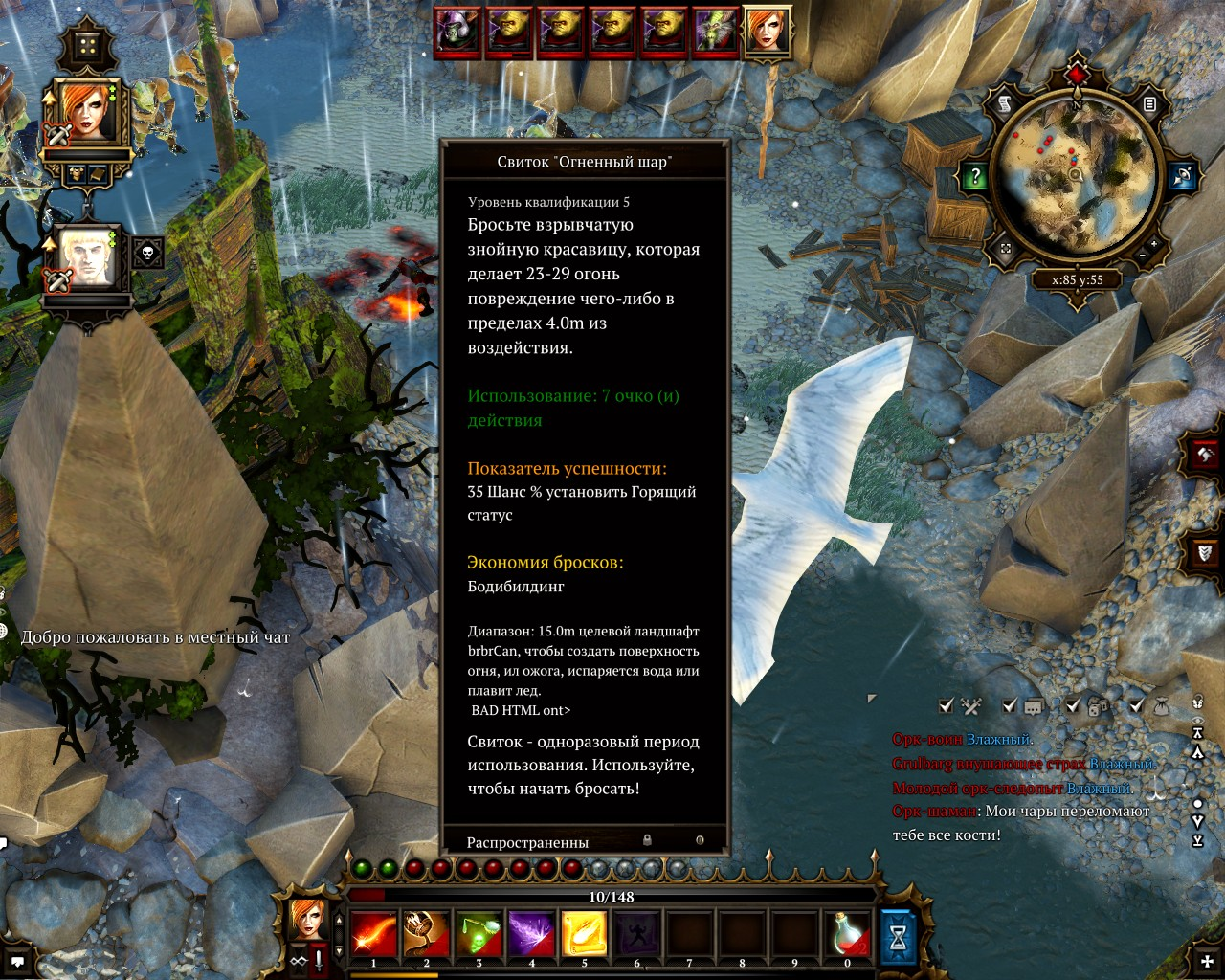 Divinity: Original Sin - Enhanced Edition (2014) PC - Скриншот 1
