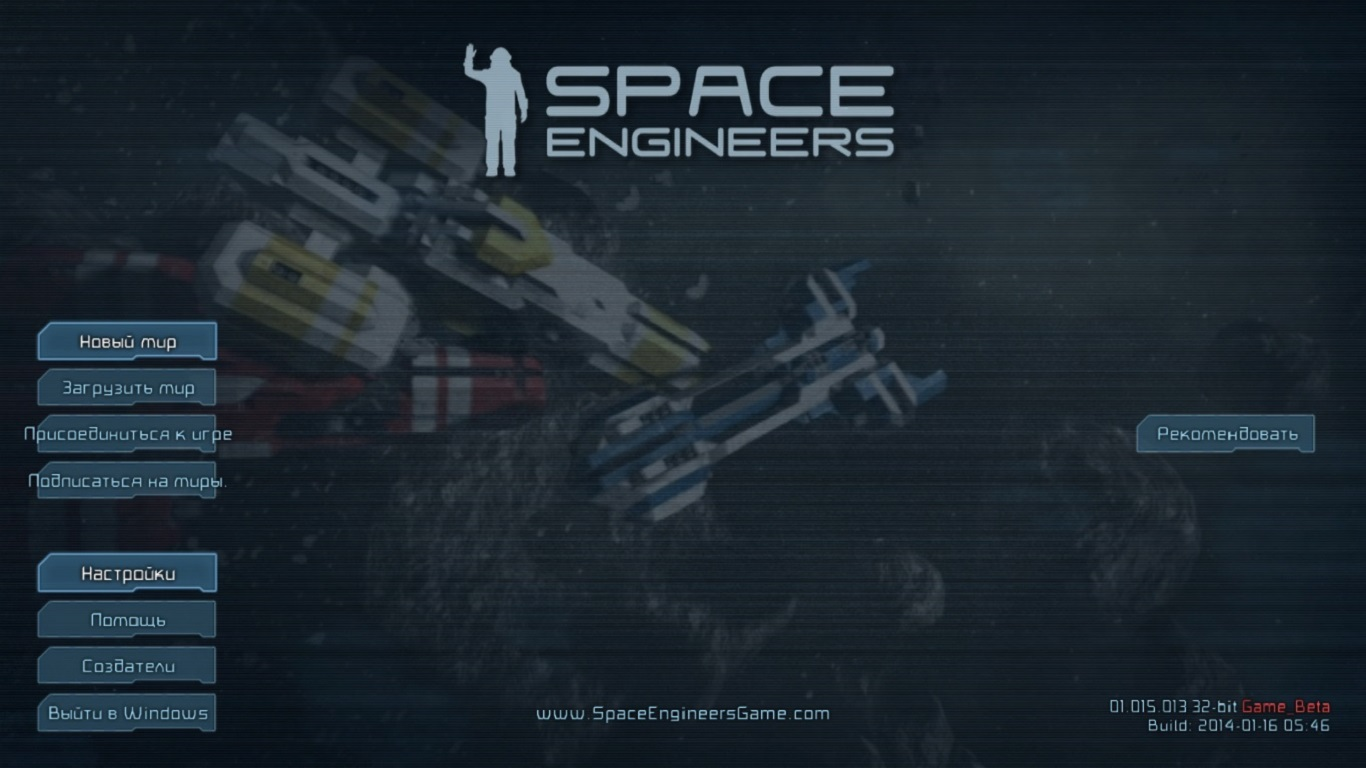 Space Engineers v01.090.013 [2015] PC - Скриншот 3