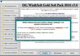 DG Win&Soft Gold Soft Pack 2016 v7.6 (2016) PC