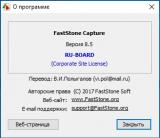 FastStone Capture 8.8 Final (2017) РС | RePack & Portable by KpoJIuK