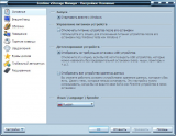 Zentimo xStorage Manager 1.6.3.1219 Final (2012) РС | RePack by R00tOS