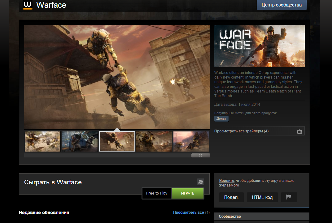 Теперь доступен на Steam - Warface