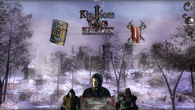 Kingdom Wars 2: Battles (2016) PC - Скриншот 1