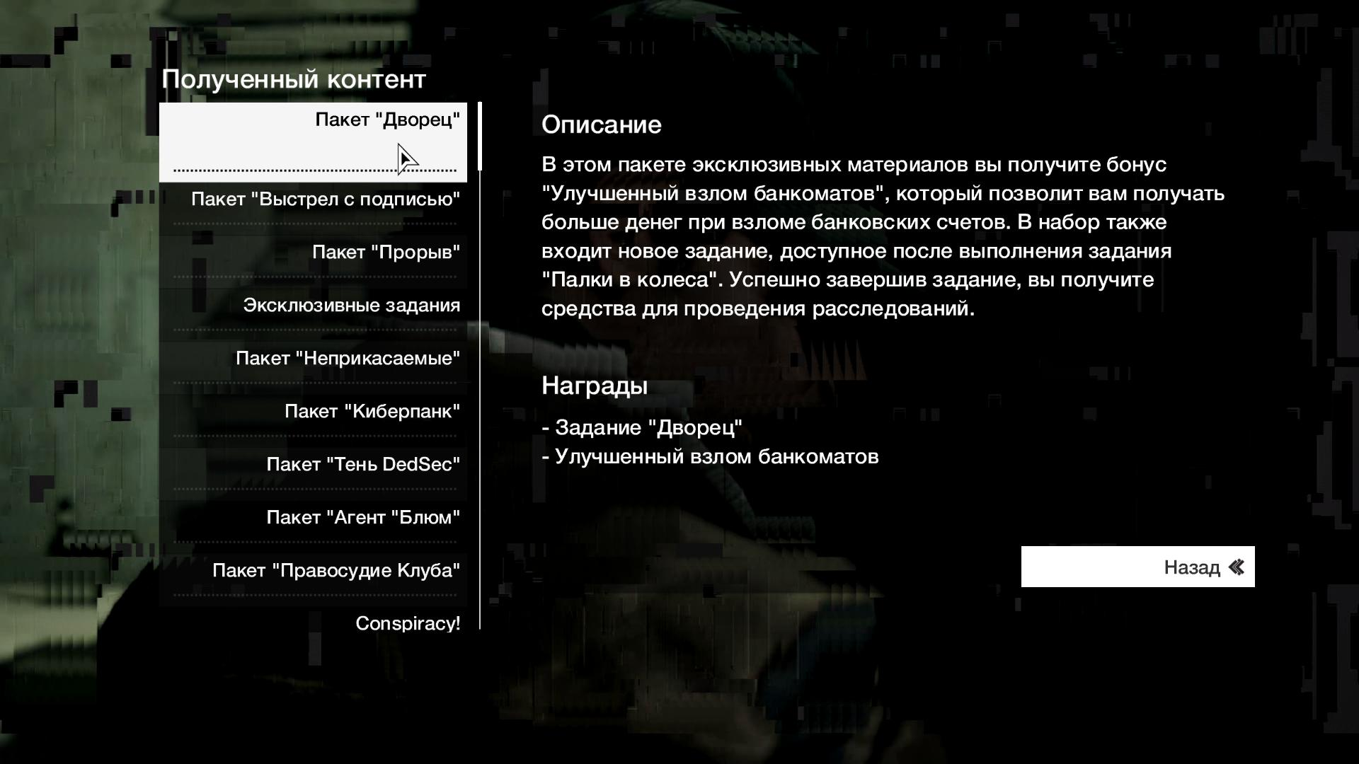 Watch Dogs Gold Edition (2014/PC/Repack/Rus) от WARHEAD3000 - Скриншот 3