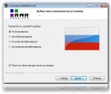 WinRAR 4.20 Final (2012) PC | RePack & portable by KpoJIuK