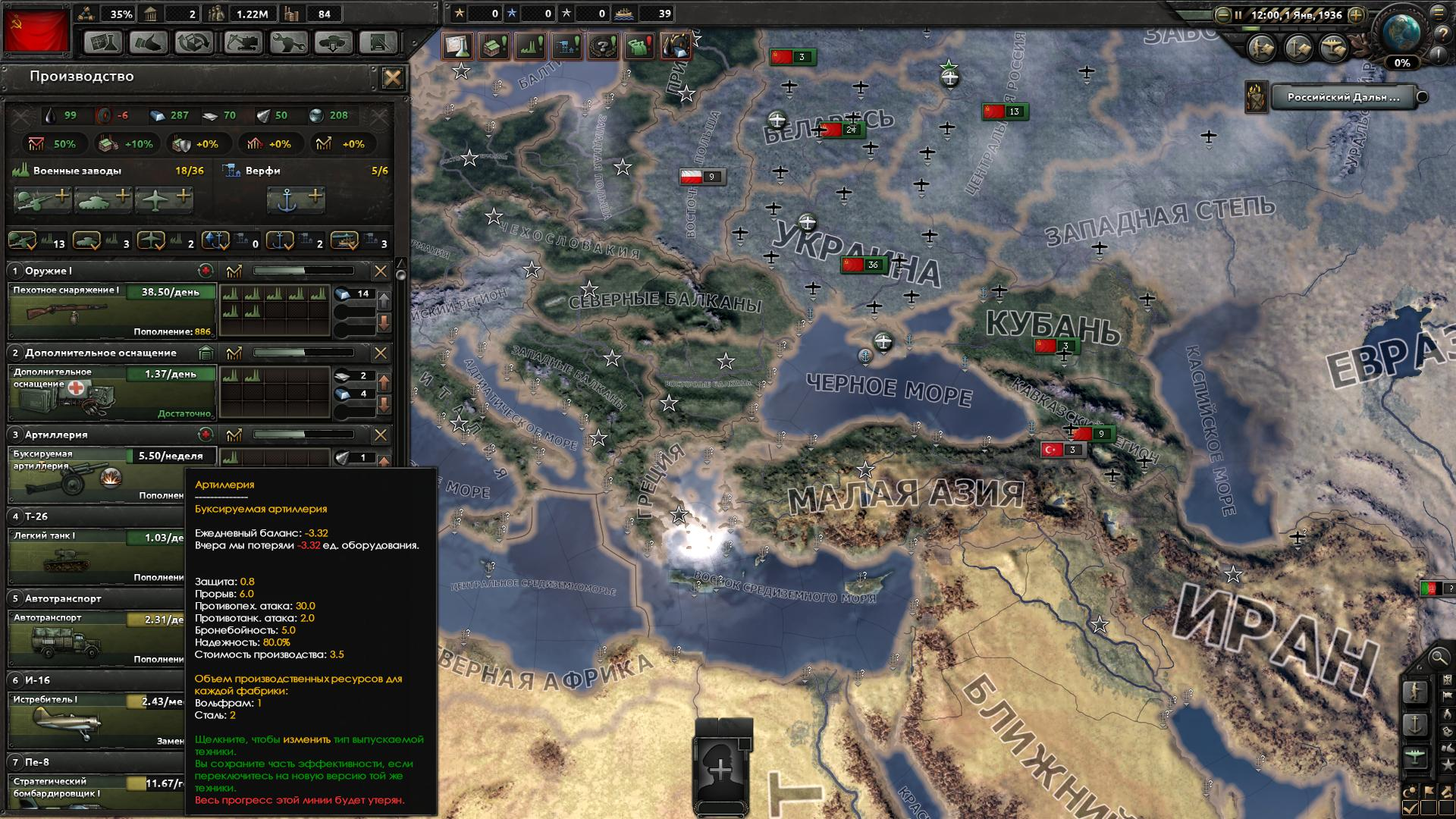Hearts of Iron IV: Field Marshal Edition [v 1.1.0] (2016) PC | RePack от xatab - Скриншот 1