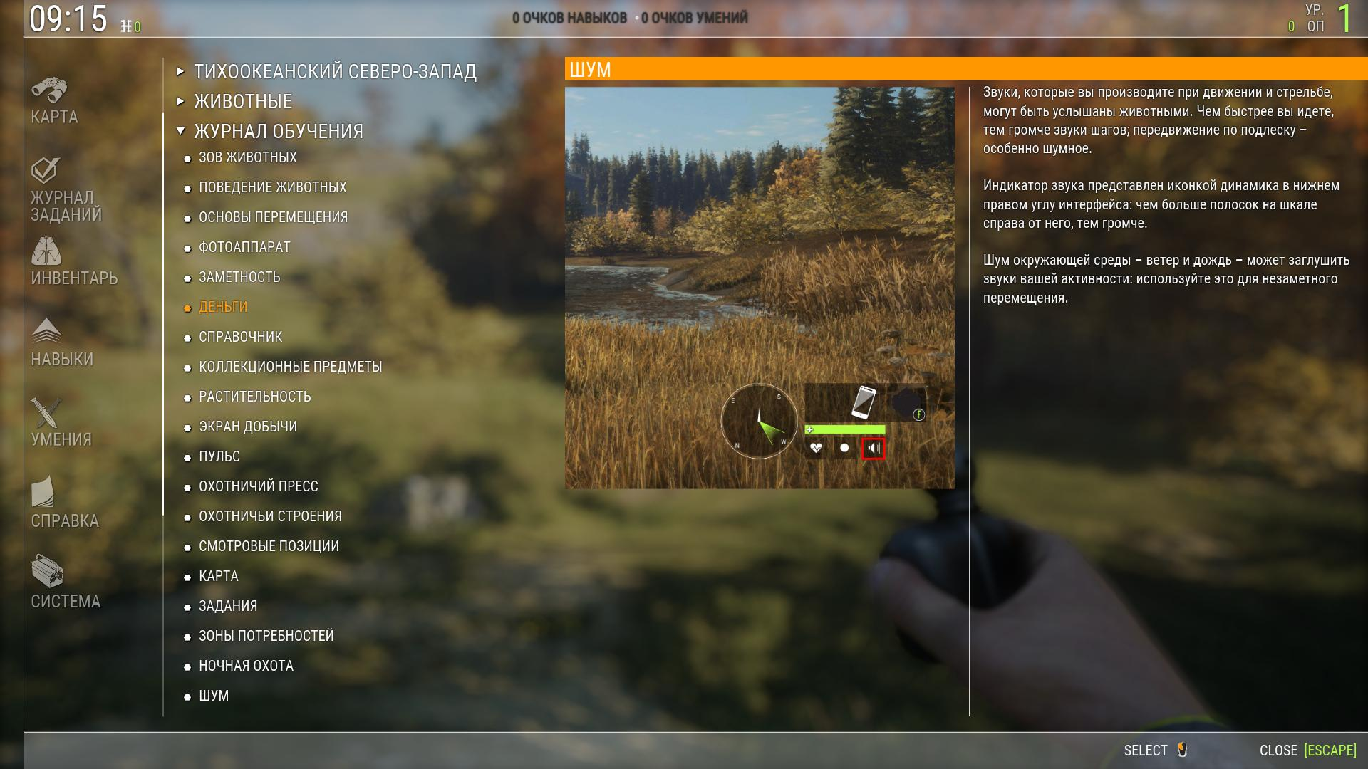 theHunter: Call of the Wild [1.21] (2017) PC | Repack by =nemos= - Скриншот 3