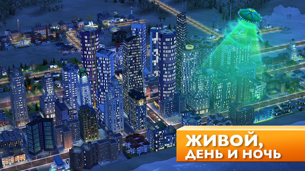 SimCity BuildIt [v1.7.8.34921 + Mod] (2014) Android - Скриншот 3