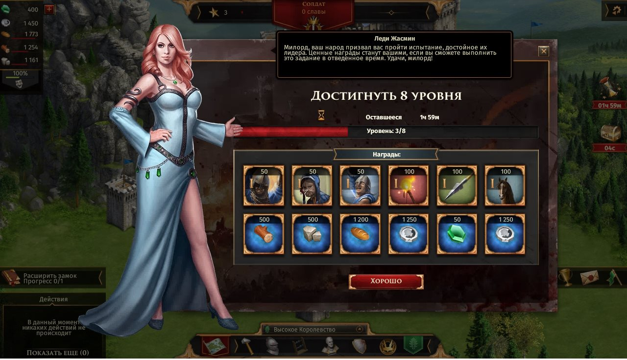 Legends of Honor (2016) PC - Скриншот 1