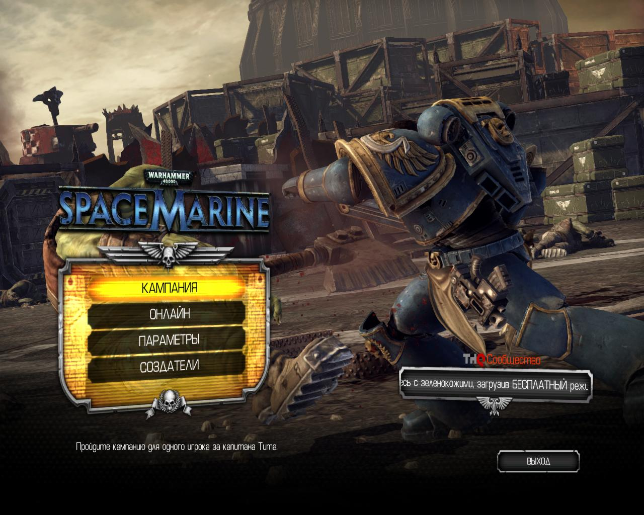 Warhammer 40,000: Space Marine - Collection Edition [v 1.0.165.0 + DLC] (2012) PC | RePack от FitGirl - Скриншот 3