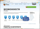 Mozilla Firefox 16.0.1 Final (2012) PC