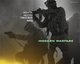 Call of Duty: Modern Warfare 2 [Multiplayer Only | alterRev] (2012) PC | Rip oт Canek77