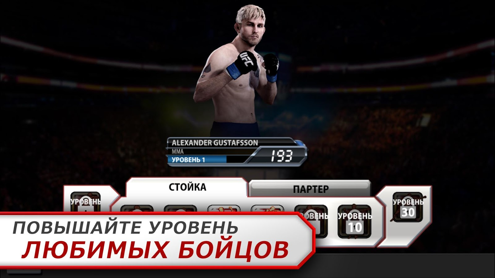 EA SPORTS™ UFC® - play-apk.net