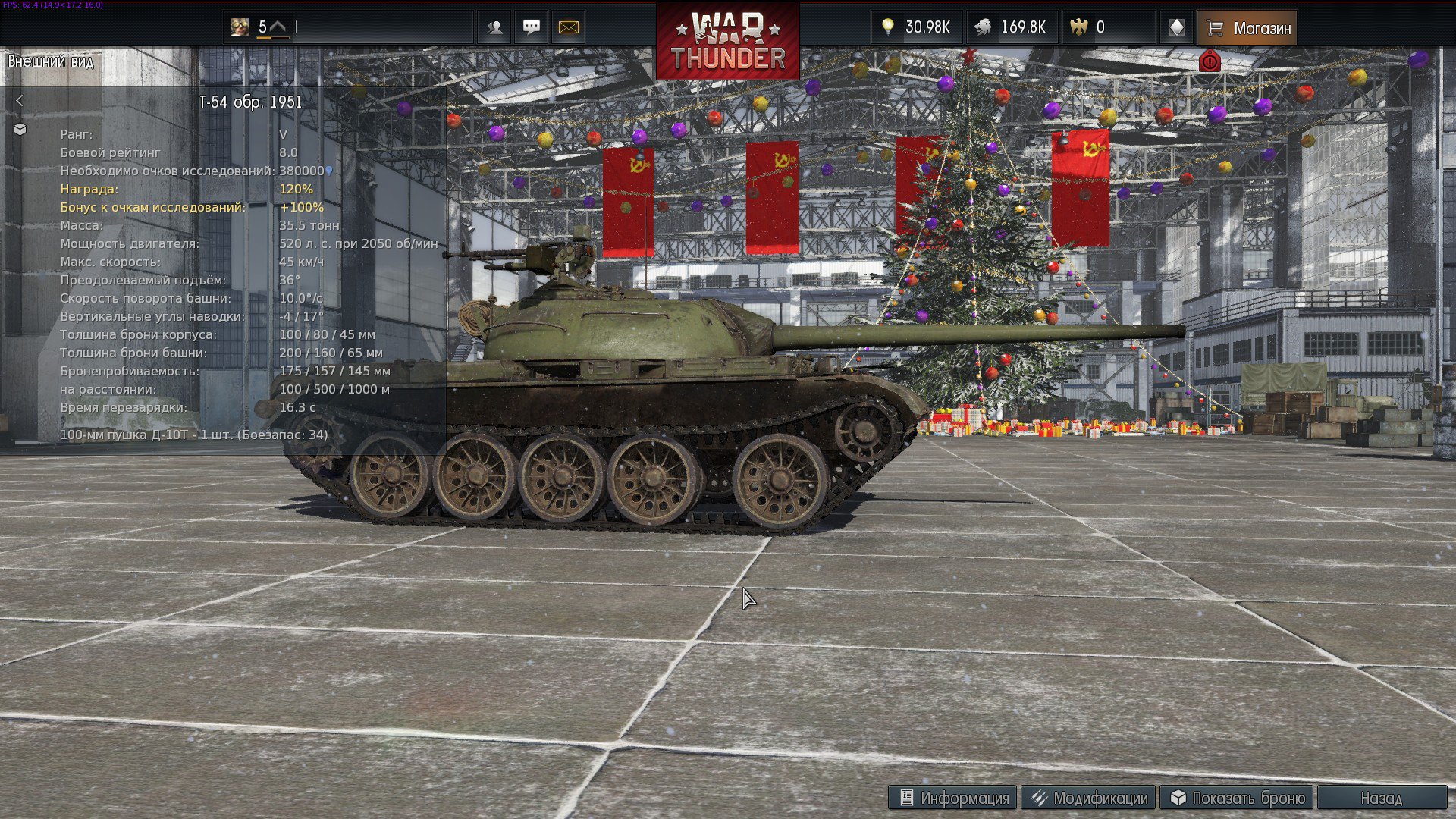 War Thunder [1.53.8.80] (2012) PC | Online-only - Скриншот 3