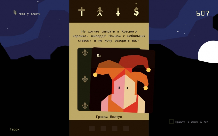 Reigns: Collector's Edition [v.1.25] (2016) PC - Скриншот 3