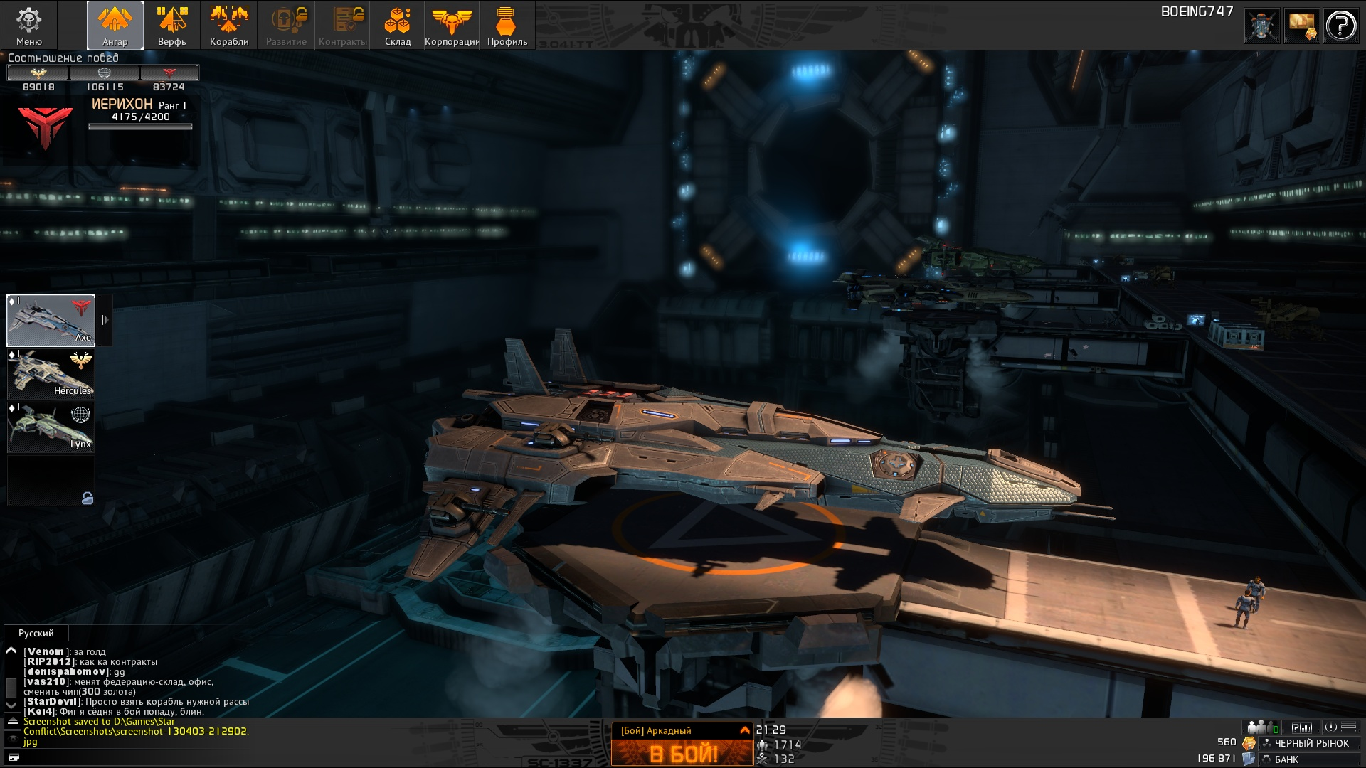 Star Conflict: Age of Destroyers [1.3.7.87248] (2013) PC   Online-only - Скриншот 1