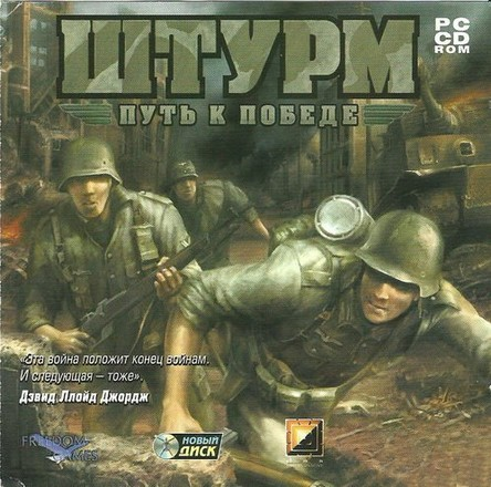 Штурм: Путь к победе / Squad Assault: Second Wave (2005) PC