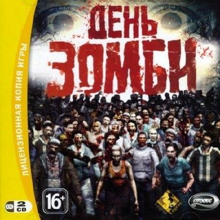 День Зомби / Day of the Zombie (2009) PC | Repack от jeRaff