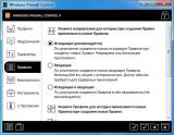 Windows Firewall Control 4.7.3.0 [Ru/En]