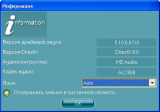 Realtek High Definition Audio Driver R3.55 [5.10.0.6710 / 6.0.1.6710] (2012) РС