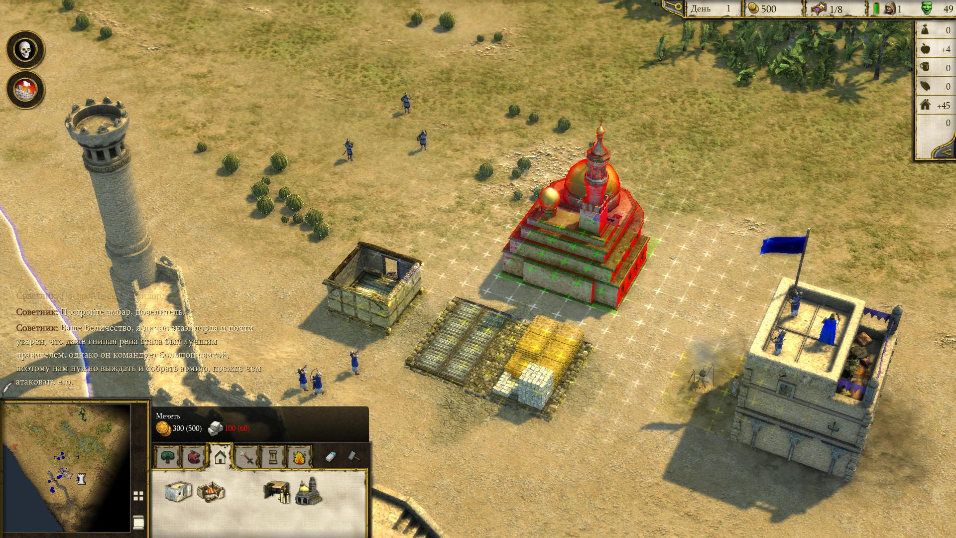 Stronghold Crusader 2 [Update 16 + DLCs] (2014) PC | RePack от xatab - Скриншот 1