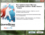 Counter-Strike: Source - Пaтч v1.0.0.73 + Автooбнoвлeниe Non-Steam (2012) PC