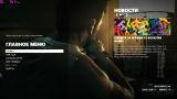 Max Payne 3 [v1.0.0.17 +7 DLC] (2012) PC | RePack от R.G. ReCoding(обновлен)