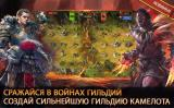 Герои Камелота / Heroes of Camelot (2015) Android