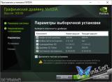 NVIDIA GeForce Desktop 368.69 WHQL + For Notebooks