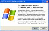 Набор обновлений UpdatePack-XPSP3-Rus Live 17.10.20