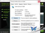 NVIDIA GeForce Desktop 372.54 WHQL + For Notebooks