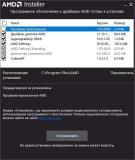 AMD Radeon Software Crimson Edition 16.9.2 Hotfix