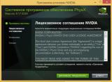 NVIDIA PhysX System Software 9.17.0329
