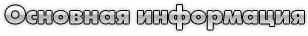Bad Piggies HD v1.0 [Игра] (Android)