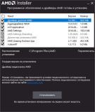 AMD Radeon Software Crimson Edition 16.8.3 Hotfix [Multi/Ru]