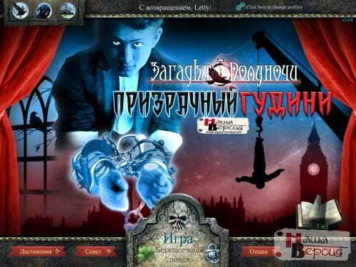 Загадки Полуночи: Призрачный Гудини / Midnight Mysteries: Haunted Houdini (2012) PC