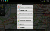 Навител навигатор / Navitel navigation [v.5.0.4.0] (2011) Android   RePack