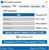 Re-Loader Activator 3.0 Beta 2 [Multi/Ru]