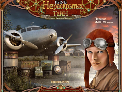 Клуб Нераскрытых тайн: Амелия Эрхарт / Unsolved Mystery Club: Amelia Earhart (2010) PC