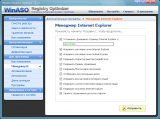 WinASO Registry Optimizer v4.7.6 (2011) RePack