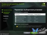 NVIDIA GeForce Desktop 381.65 WHQL + For Notebooks