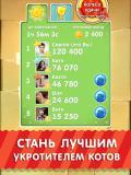 Котики (2015) Android