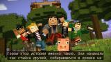 Minecraft: Story Mode - Season Two. Episode 1-5 [Update 1] (2017) PC | Лицензия