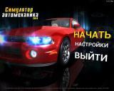 Car Mechanic Simulator 2014 [v 1.0.7.3] (2014) PC | RePack от R.G. Механики
