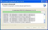 Набор обновлений UpdatePack-XPSP3-Rus Live 17.6.15