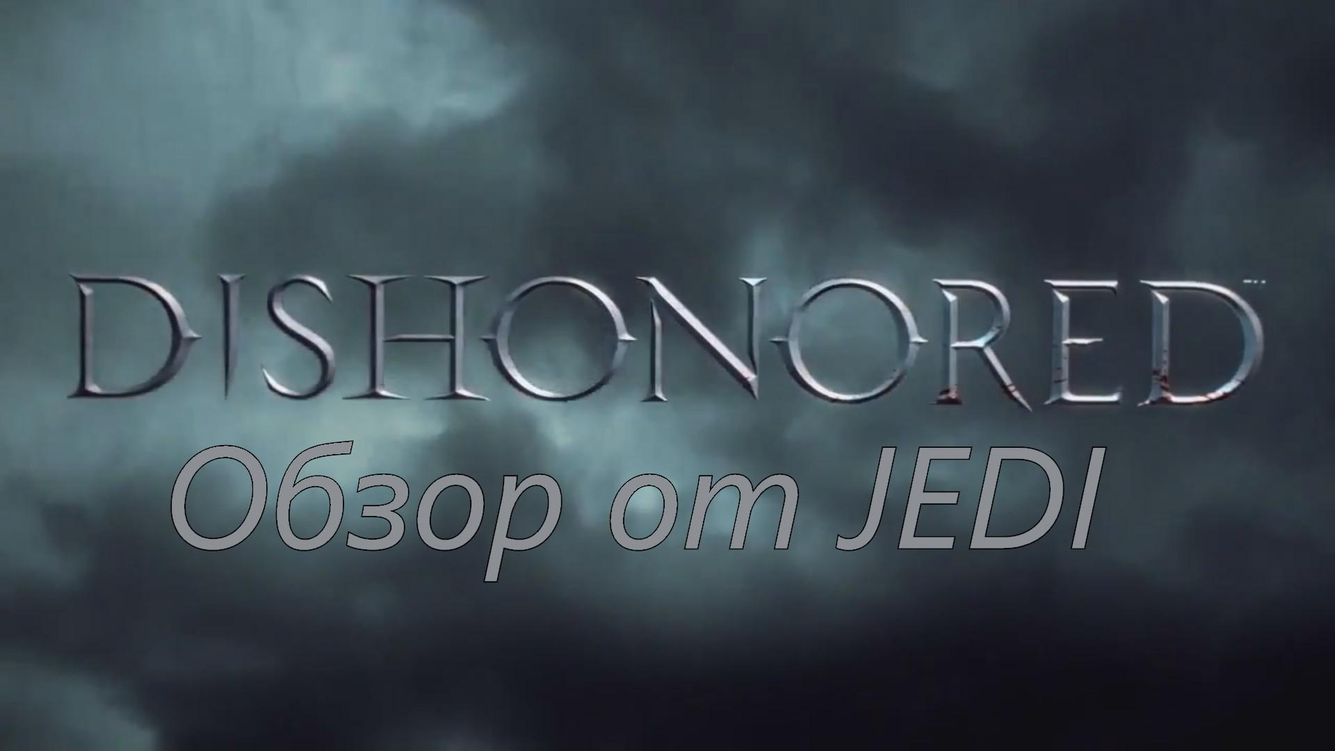 Dishonored. Обзор от JEDI
